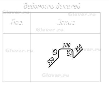 Схема верхнего фиксатора (птички) на монолитном перекрытии с размерами